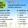 2. bigcleaning  sala thammasop