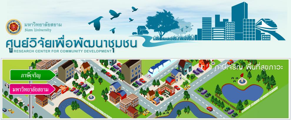 RCFCD : ศูนย์วิจัยเพื่อพัฒนาชุมชน